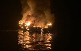 南加州旅游潜艇大火沉没  遇难者多来自旧金山湾区