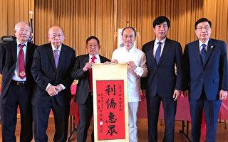 僑務委員會吳新興委員長 主持二埠僑務座談