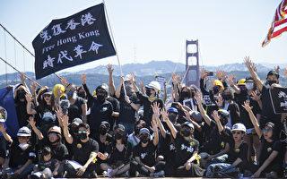 北加州声援香港  金门大桥前牵手快闪