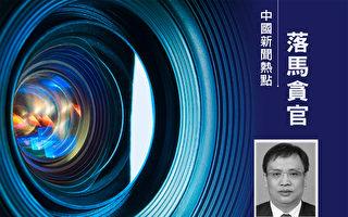 广西梧州政协主席落马 曾任政法委书记