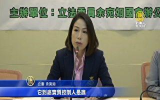 淘寶台灣捲土重來 立委控英商掩護中資新漏洞