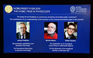 研究宇宙结构 三科学家夺诺贝尔物理学奖