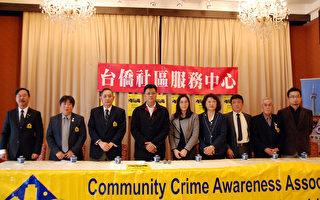 台僑中心11月16日座談會 :預防歹徒入屋行竊