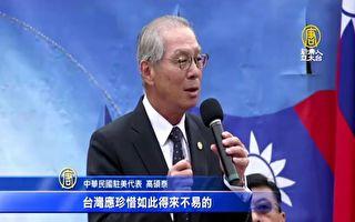 華府國慶升旗 高碩泰談香港籲台珍惜自由