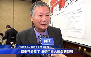 美国会研讨 聚焦中共70年暴政 力挺香港