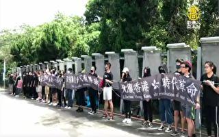 中共十一台灣撐香港 北車快閃、大學生組人鏈