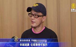 港星黃耀明談反送中:面對霸權不能退讓