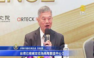 台灣投資環境受肯定 13家外商簽投資意向書