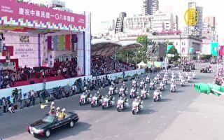 国庆预演亮点 国军仪队、宪兵重机、战机冲场