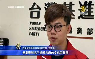 中山连侬隧道撤了 高市府:维护历史建筑