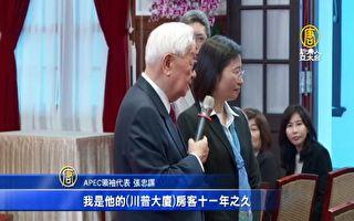 张忠谋三赴APEC:若川普出席必会面 也见习近平