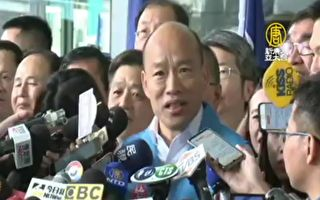 韩国瑜宣布请假 明起全心投入总统选举