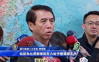 港人接连惨溅血 台三党立委齐严厉谴责北京