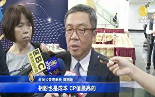 美中科技戰 台灣受惠 谷歌加碼投資260億