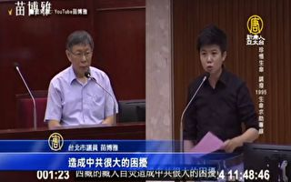 未替藏人自焚說道歉 柯:北京壓迫大家都知道