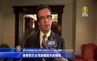 无惧中共 美政界学界力挺台北法案关关过