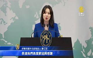 美众院外委会过台北法 外交部:不屈服共产霸凌