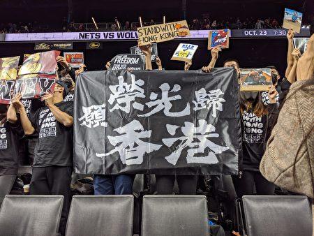"""纽约民众举起""""愿荣光归香港""""的横幅。"""