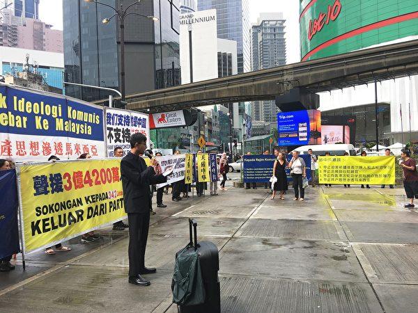 馬來西亞退黨服務中心馬來文發言人林先生,在集會現場宣讀文告。 (吳俐穎/大紀元)