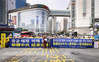 国殇日 韩国法轮功在中共使馆前谴责迫害