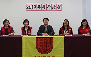 北加州中文學校聯合會   2019「行政營」開始報名