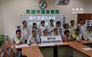 总预算31日审查 议员要求韩国瑜回议会报告