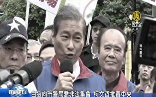 恐吓开枪讨债 台统促党副主席遭起诉