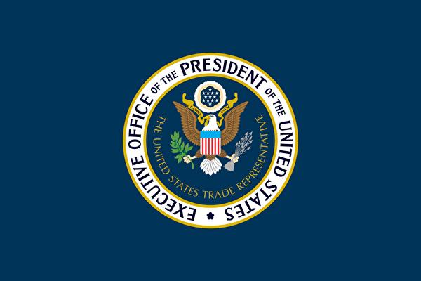 美中关系紧张气氛下 副部长级贸易谈判展开
