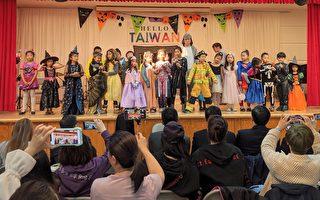 Hello Taiwan萬聖節募款會 孩子變裝迪士尼角色