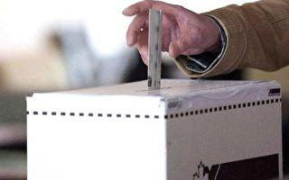 加拿大史上最昂贵的选举