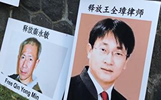 十一前夕,示威者在溫哥華總領事館前呼籲釋放被中共關押的中國大陸正義律師和異議人士。(唐風/大紀元)