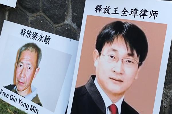 十一前夕,示威者在温哥华总领事馆前呼吁释放被中共关押的中国大陆正义律师和异议人士。(唐风/大纪元)