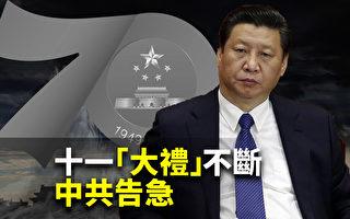 """【十字路口】十一""""大礼""""连连 中共政权告急"""