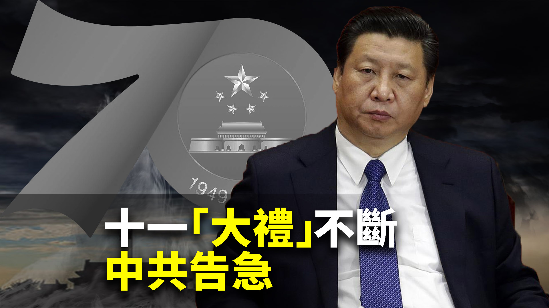 【十字路口】十一「大禮」連連 中共政權告急