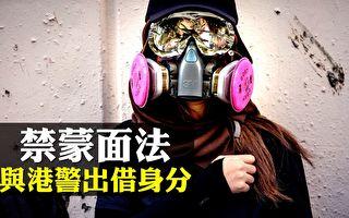 【拍案驚奇】香港欲禁蒙面 港警曝出借身分