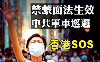 【拍案惊奇】禁蒙面法与军车同现 香港危机