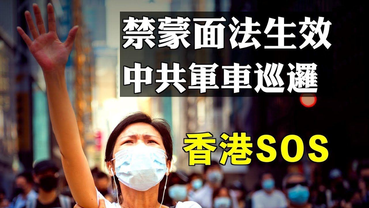 【拍案驚奇】《禁蒙面法》與軍車同現 香港危機