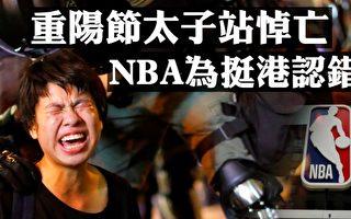 【拍案惊奇】NBA认错惹议 重阳太子站悼亡