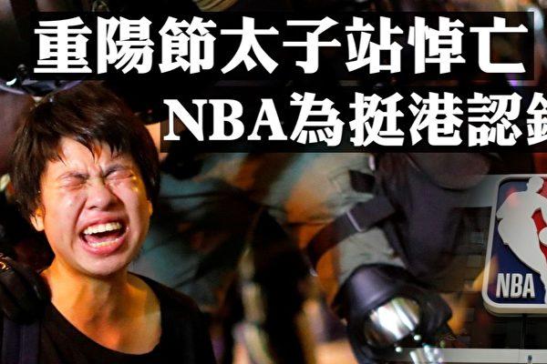 【拍案驚奇】NBA認錯惹議 重陽太子站悼亡