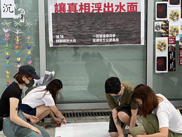 知專設計學院的同學一早就設立簡易的靈堂,祭典死者並要求校長公佈死者當天的在校園內的CCTV。(駱亞 / 大紀元)
