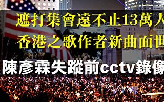 【拍案惊奇】13万人遮打集会 陈彦霖录影曝光