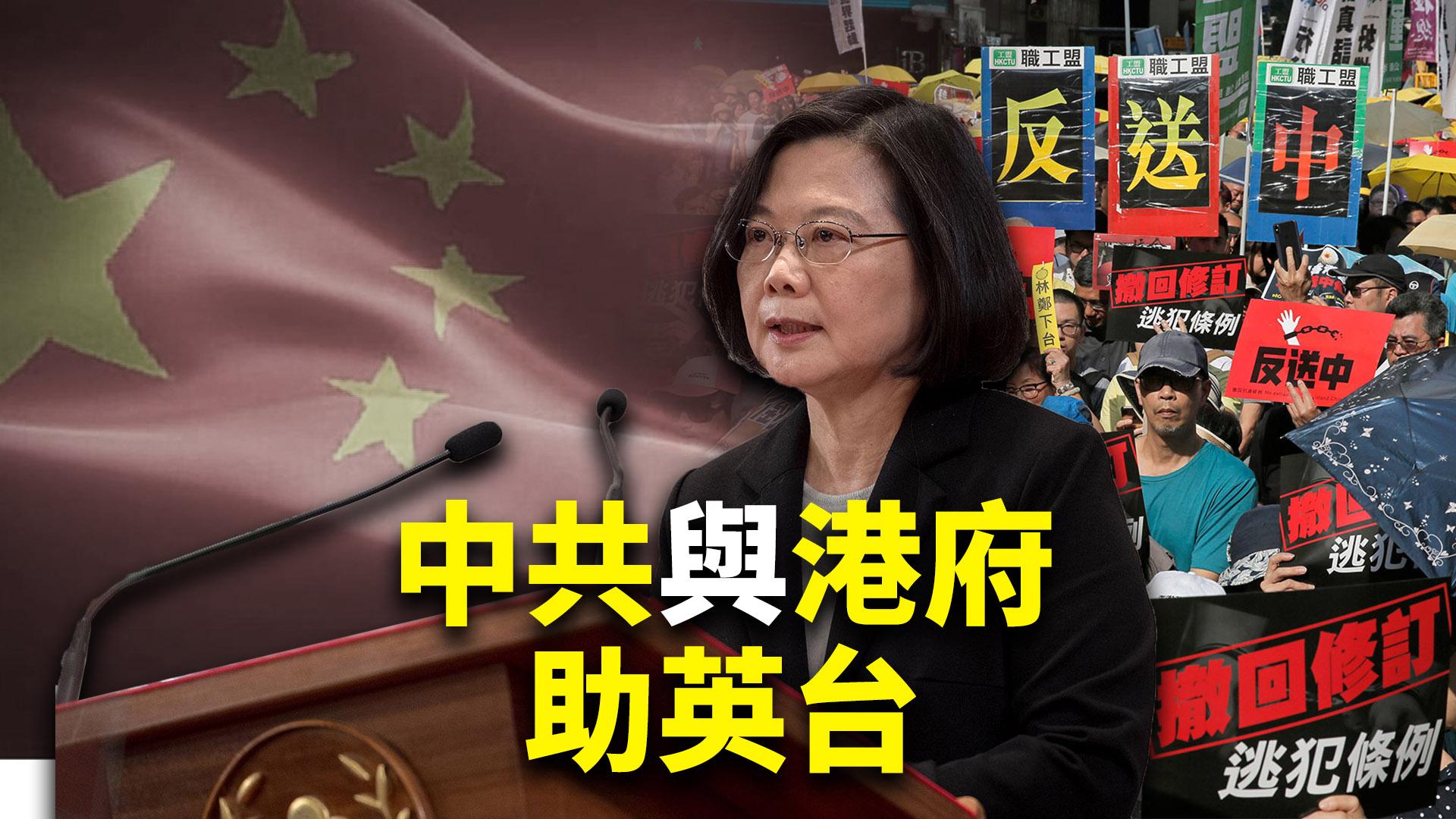 【十字路口】港警變魔警 台總統大選誰受益?