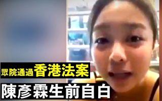 【拍案驚奇】陳彥霖生前自白 美通過香港法案