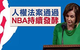 【热点互动】香港人权法案对中港意味什么?