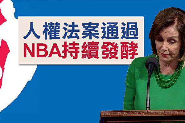 【熱點互動】香港人權法案對中港意味什麼?