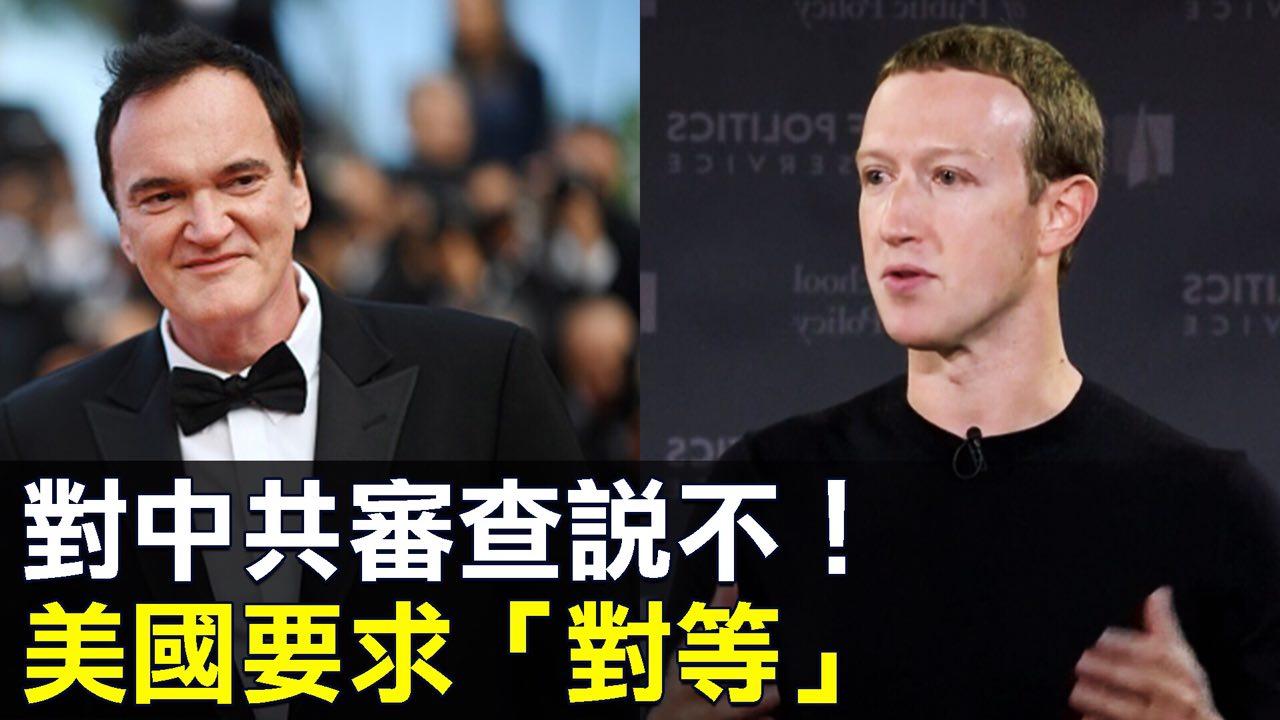 臉書、荷里活都開始對中共說「不」!美國對中共啟動「對等」原則,會走到哪一步?(新唐人合成)