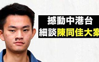 【拍案惊奇】撼动港台大陆 细说陈同佳大案