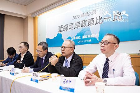 兩岸政策協會18日舉辦「2020總統大選藍綠兩岸政策比一比」座談會。(陳柏州/大紀元)