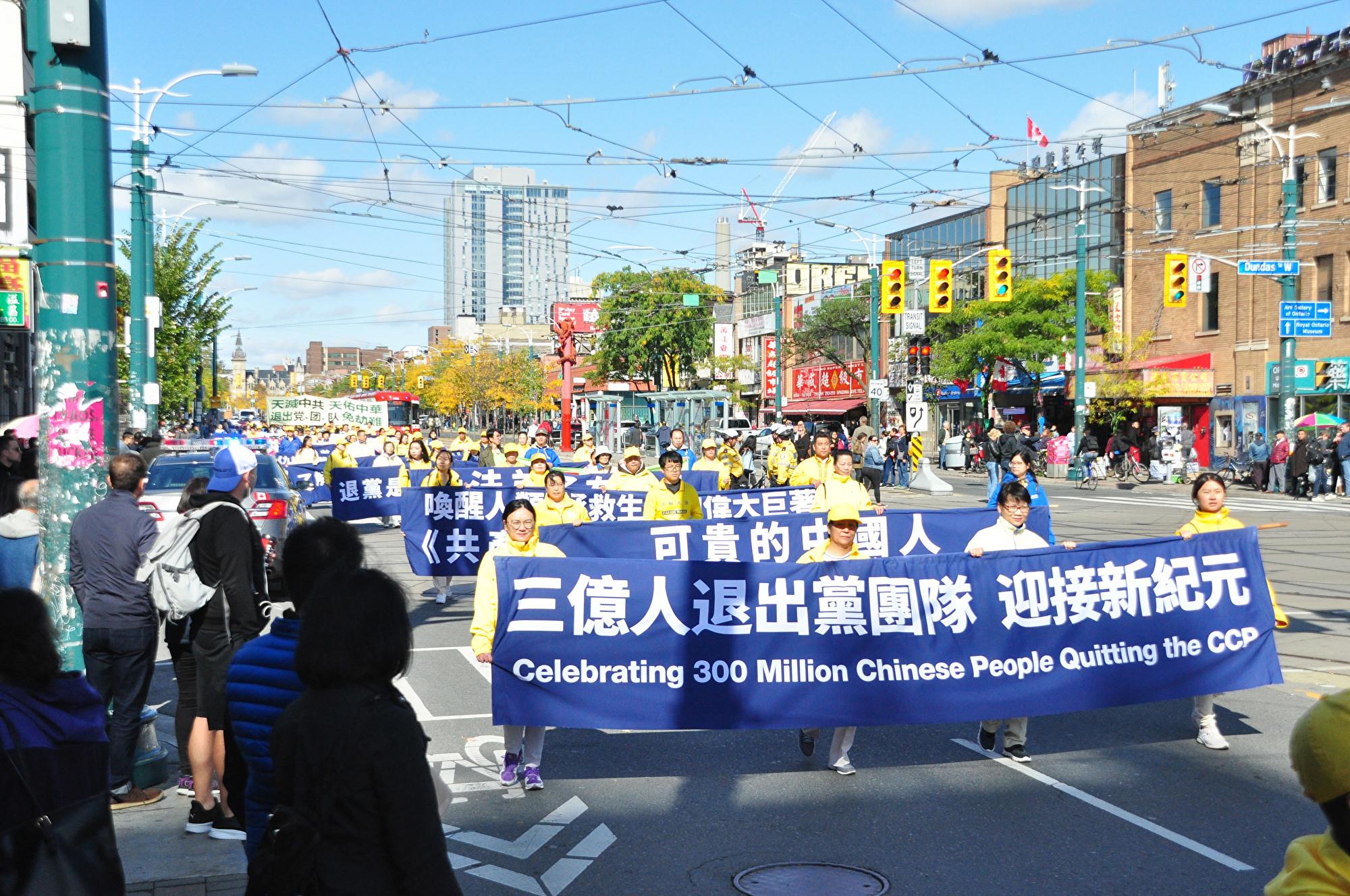 多倫多大遊行 聲援三億四千萬勇士三退
