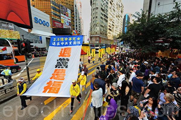 在香港街頭舉辦的退黨遊行,引發香港民眾與遊客的關注。圖為2018年於香港慶祝三億人退出中共遊行活動。(宋碧龍/大紀元)